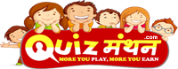 Quiz Manthon | Best online quiz website